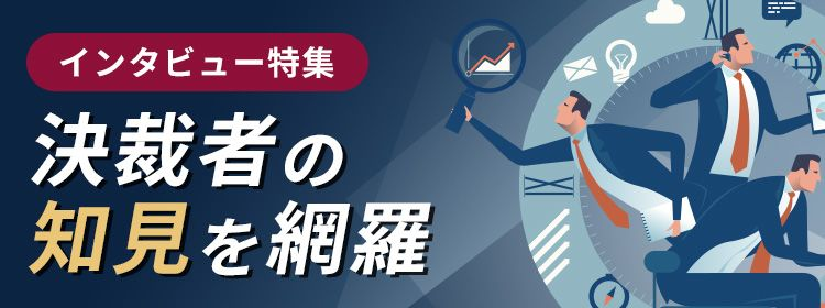 【BizHintインタビュー特集一覧】決裁者の知見を網羅!