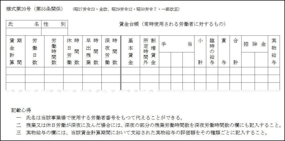様式 主要 基準 法 労働 関係