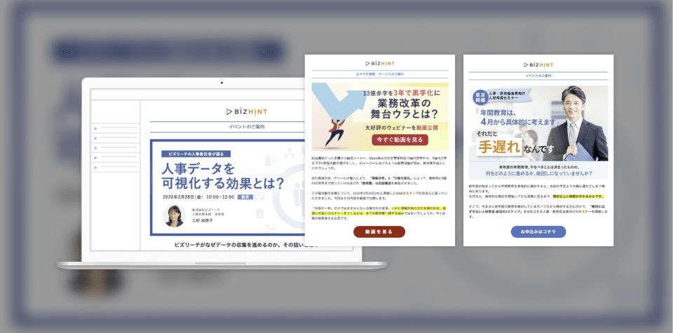 イベント・セミナー集客メールイメージ