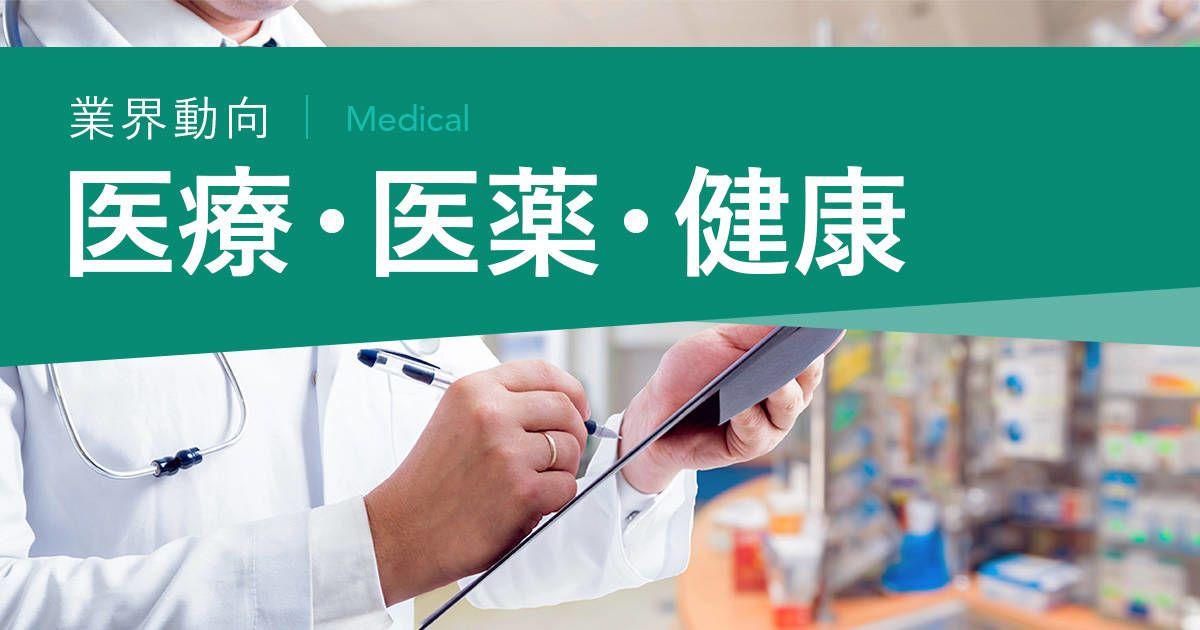 医療・医薬・健康
