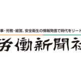 厚労省、パワハラ指針案を提示  労働新聞ニュース 労働新聞社