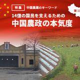 【特集・中国農業のキーワード 第1回】14億の国民を支えるための中国農政の本気度