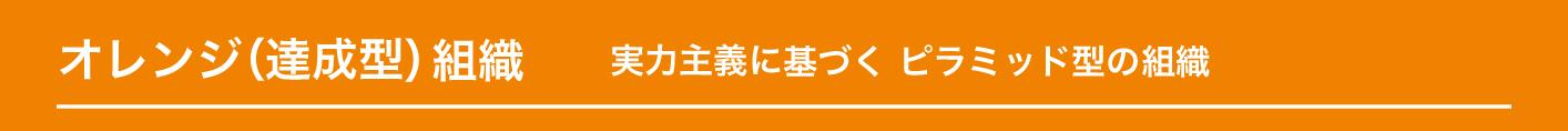 オレンジ組織