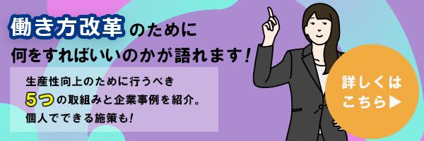 https://bizhint.jp/keyword/92067